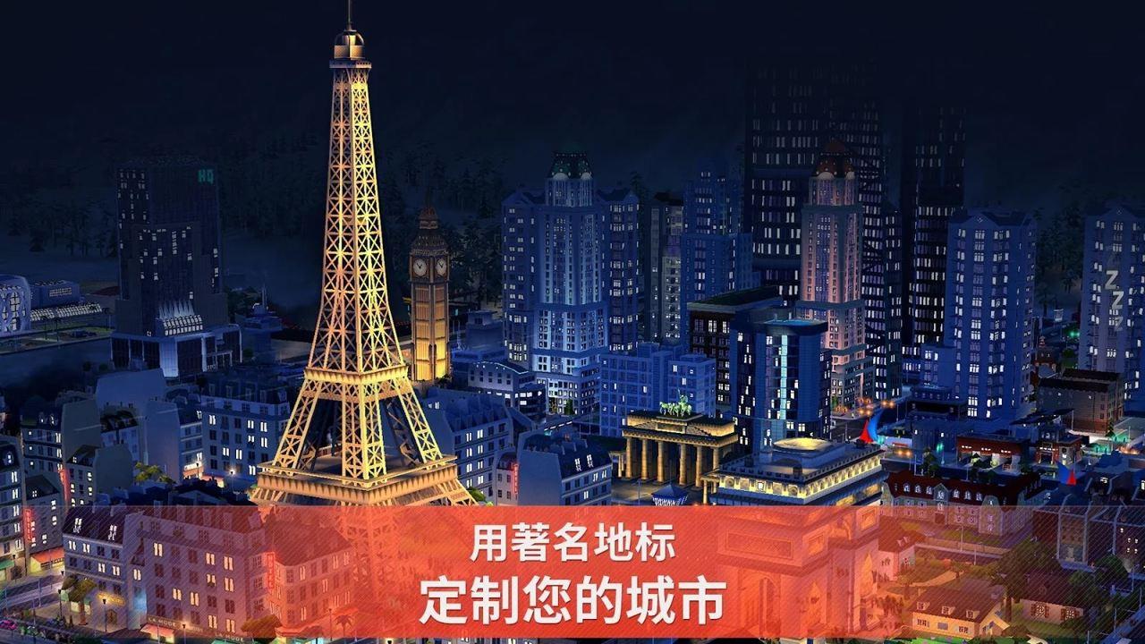 模拟城市建设安卓版1.28.4.88140截图0