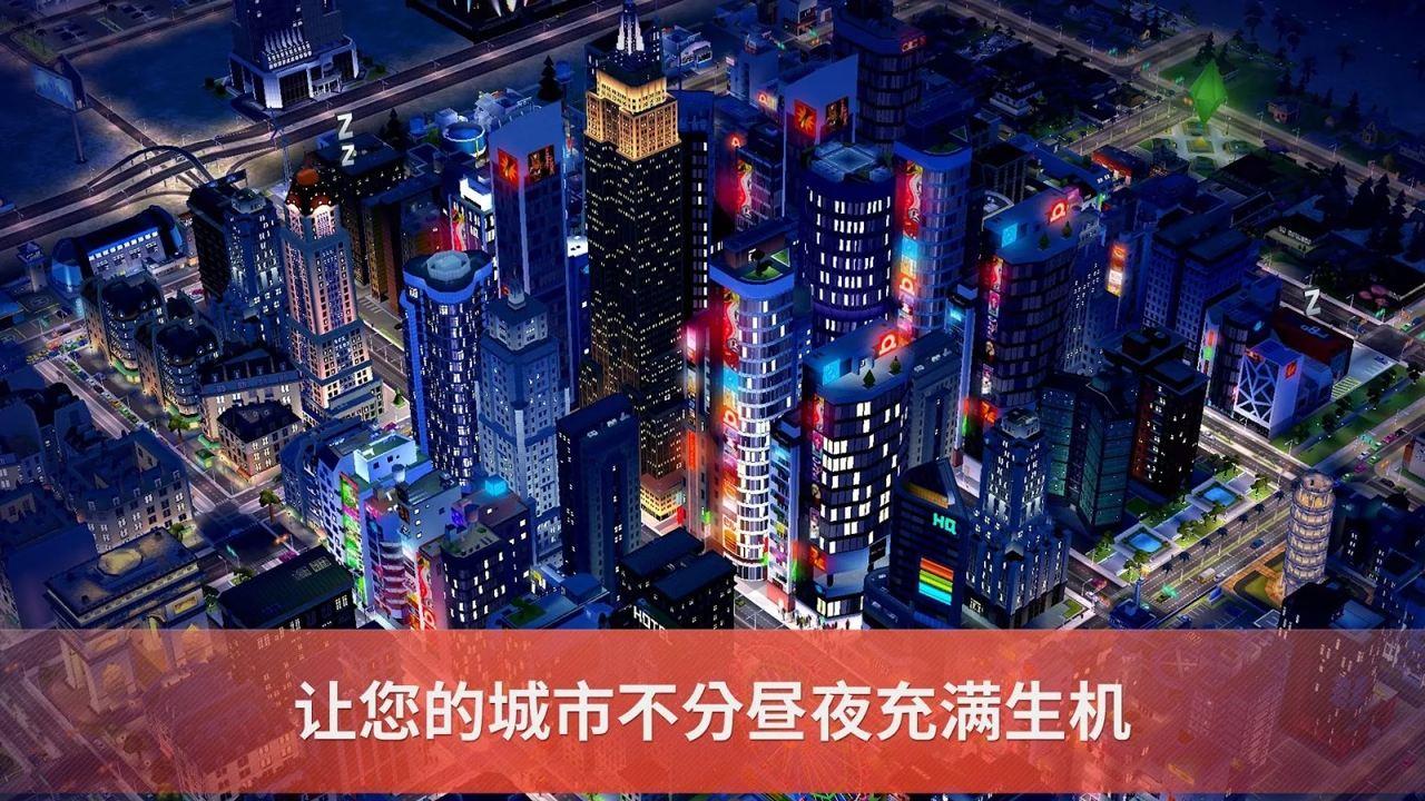 模拟城市建设安卓版1.28.4.88140截图1