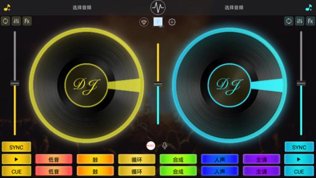 DJ打碟appv3.2.4截图0