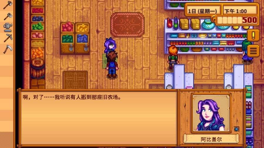 星露谷物语游戏v1.03截图0