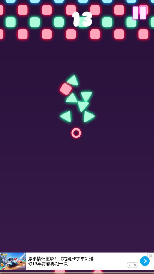 霓虹戒指安卓版1.0截图3