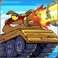 坦克英雄破解版无限金币钻石1.6.1