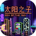 太阳之子汉化版1.0.0