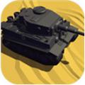 孤胆坦克游戏v1.7