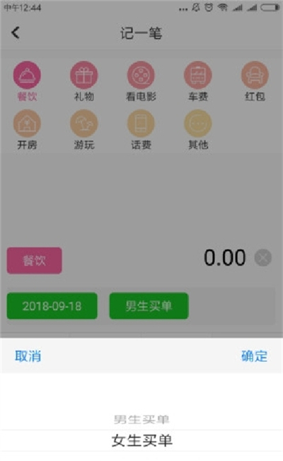 恋爱记账appv1.0.0截图0
