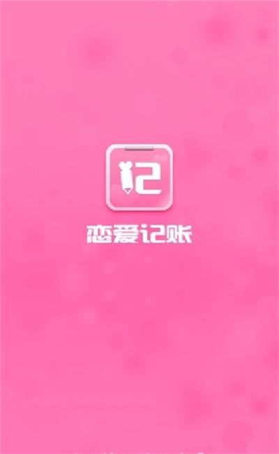 恋爱记账appv1.0.0截图1