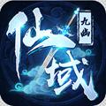 九幽仙域手游BT版2021星耀版