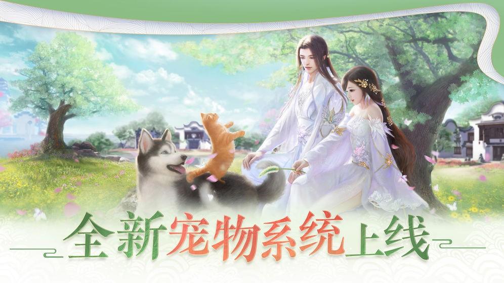 一梦江湖安卓版19.0截图3
