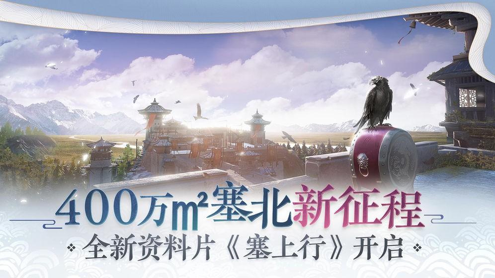 一梦江湖安卓版19.0截图4