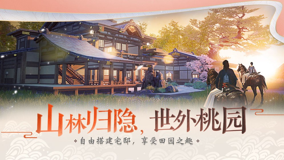 一梦江湖安卓版19.0截图0