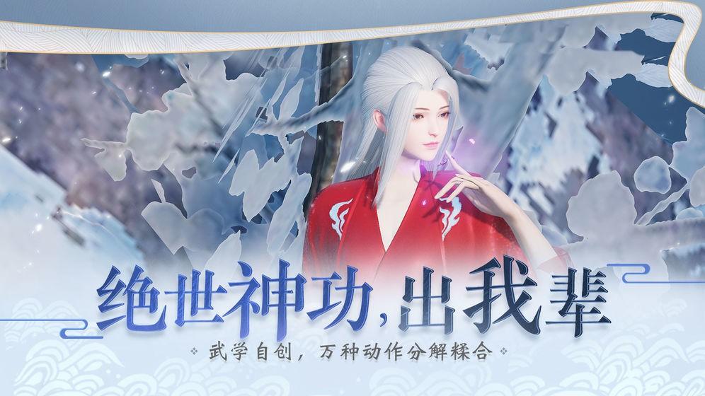 一梦江湖安卓版19.0截图1