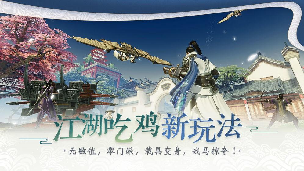 一梦江湖安卓版19.0截图2