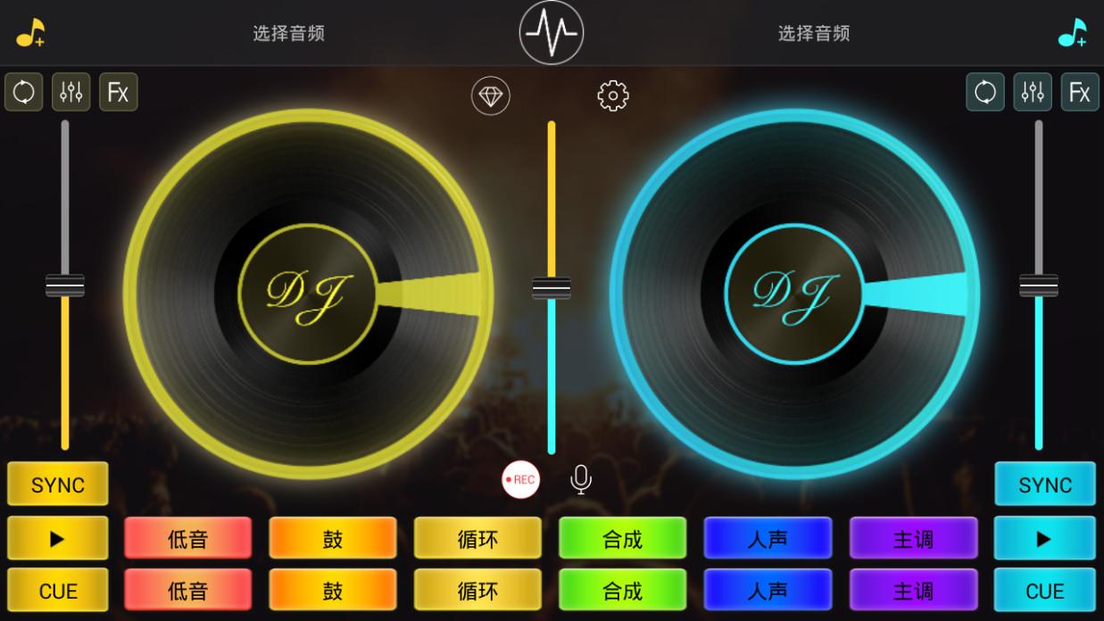 专业双盘DJ打碟机模拟器V999 安卓版截图0