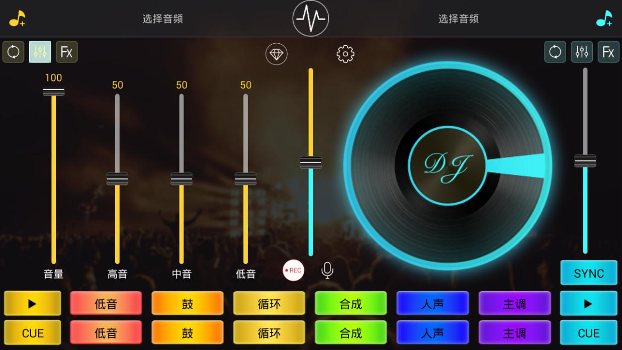 专业双盘DJ打碟机模拟器V999 安卓版截图2