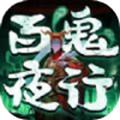 百鬼夜行镇灵传说官方版1.0.0