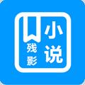 残影小说appv1.3
