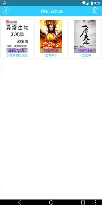 残影小说appv1.3截图2