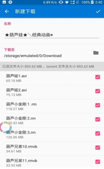 安卓手机磁力播appv1.3.0 安卓版截图3
