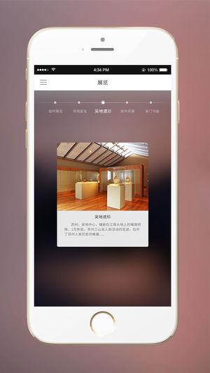 苏州博物馆appv2.10.20190718截图0