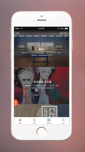 苏州博物馆appv2.10.20190718截图1