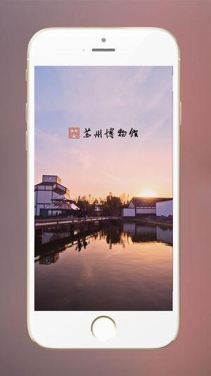 苏州博物馆appv2.10.20190718截图3