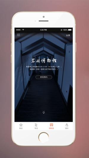 苏州博物馆appv2.10.20190718截图2