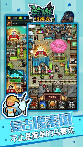 马赛克英雄游戏手机版v1.0截图0