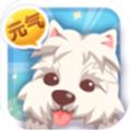 元气萌犬屋游戏v1.06