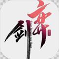 奕剑游戏单机版v0.2