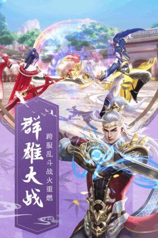 九州飞凰录手游官方版v2.1.0截图2