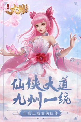 九州飞凰录手游官方版v2.1.0截图3