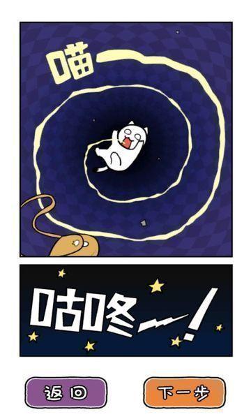 白猫的大冒险3中文版1.4.1截图0
