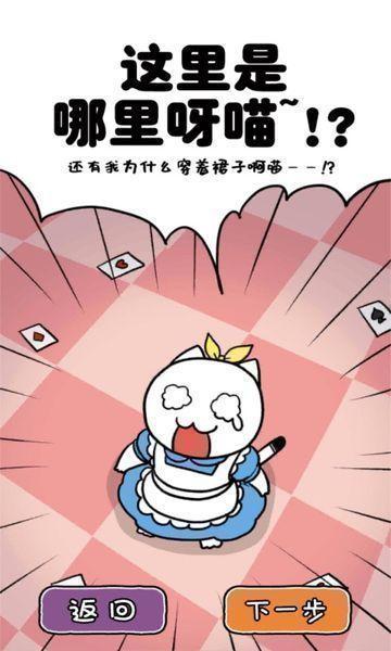 白猫的大冒险3中文版1.4.1截图1