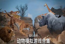 手机动物模拟游戏