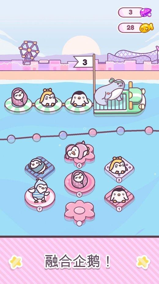 萌企鹅乐园手游版1.1截图3