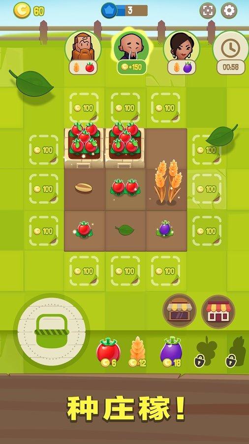 合并农场手游版2.8.1截图0