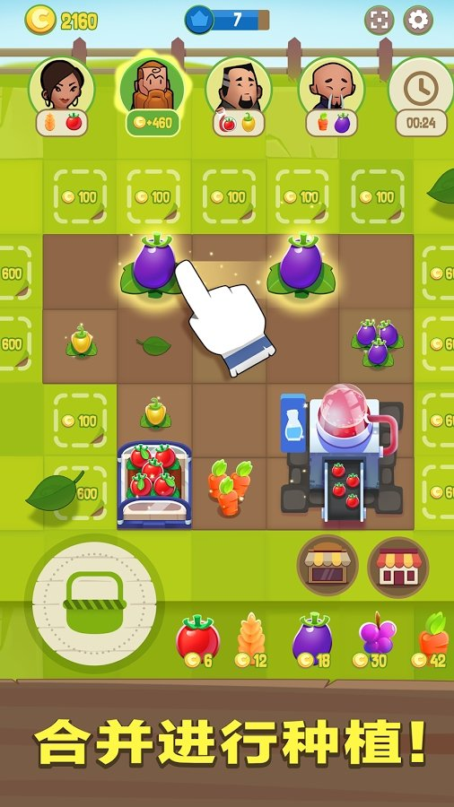 合并农场手游版2.8.1截图1