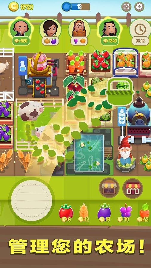 合并农场手游版2.8.1截图2