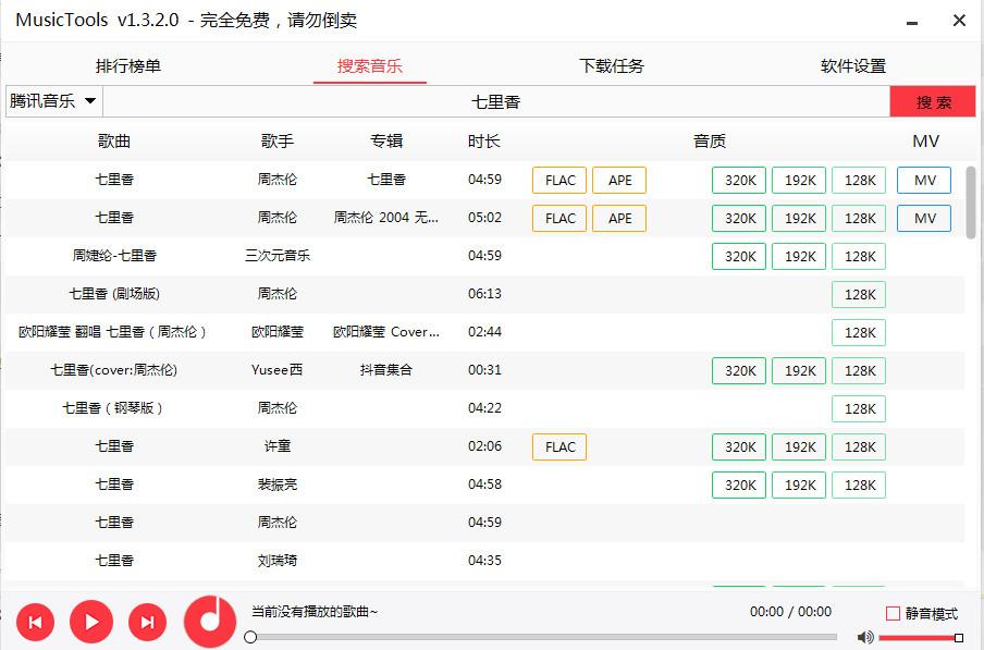 MusicTools无损音乐下载器v3.2.0 绿色免费版截图1