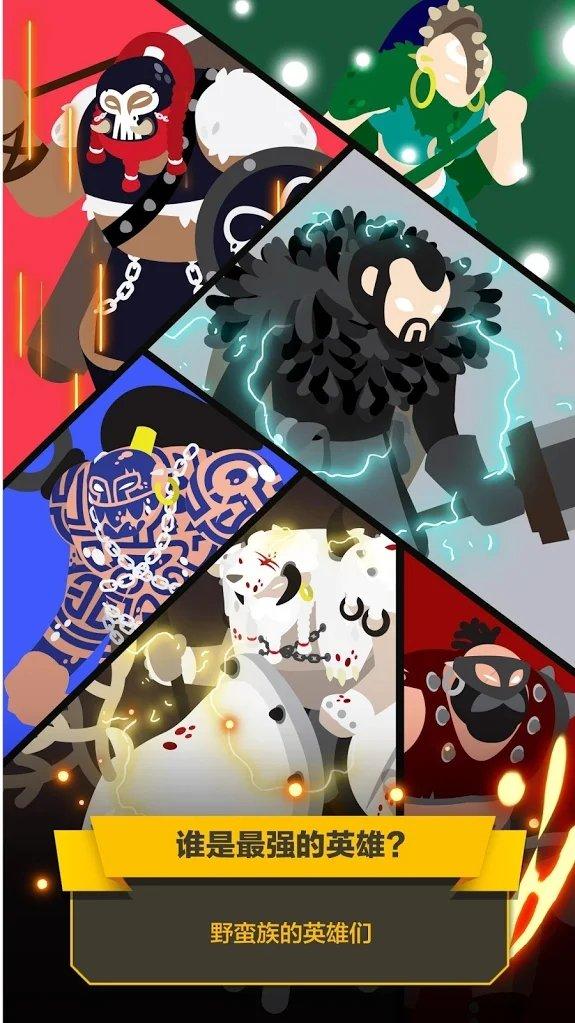野蛮人战争手游版1.1截图3