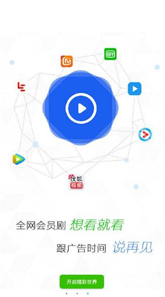 安卓大象视频appv1.0截图2