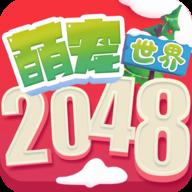 2048萌宠世界安卓版v1.0