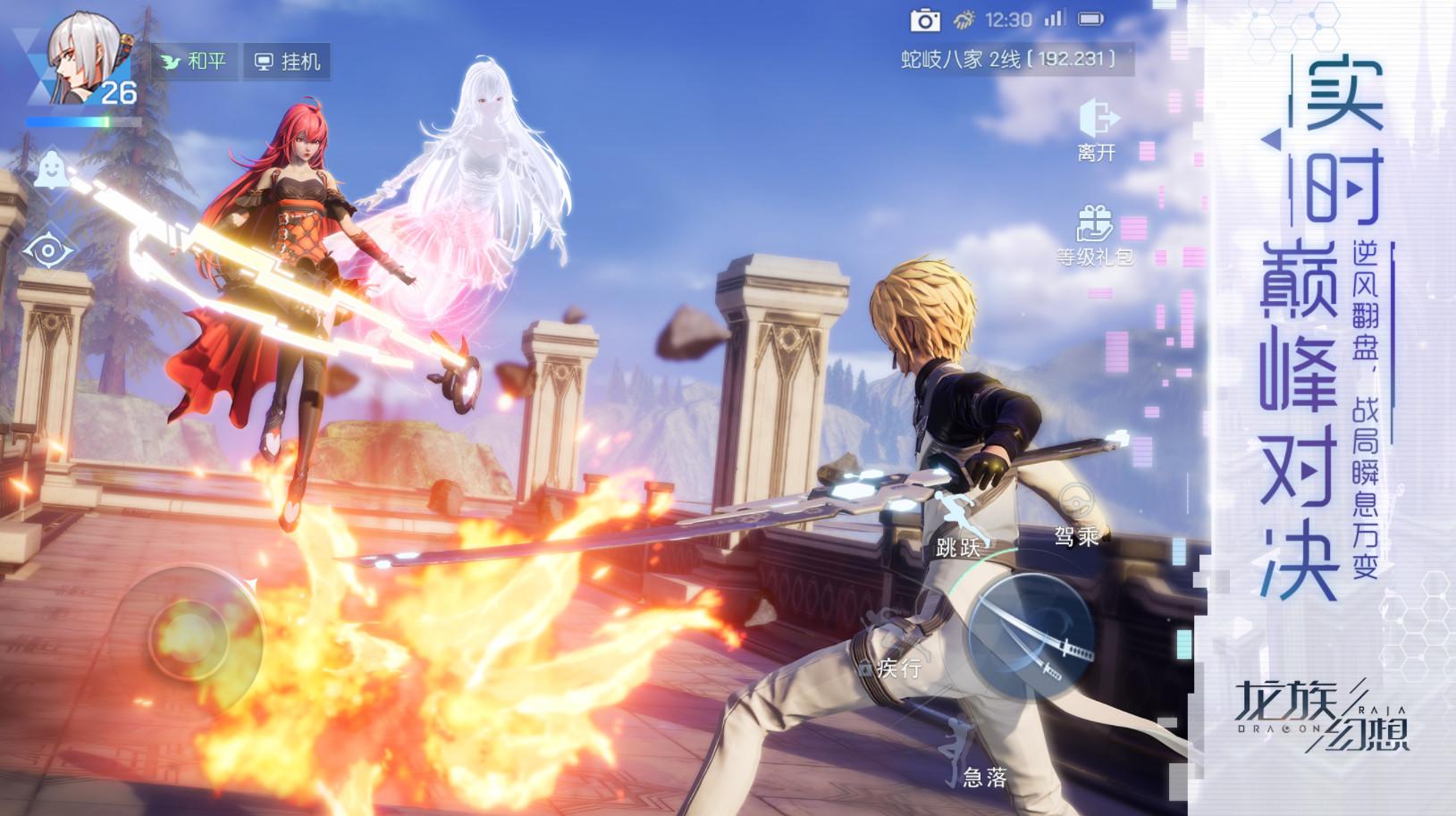 龙族幻想安卓版截图2