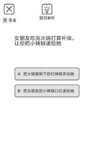 七夕81道送命题游戏1.0.1截图1