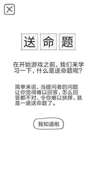 七夕81道送命题游戏1.0.1截图0