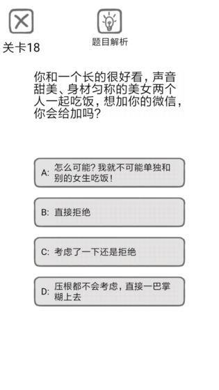 七夕81道送命题游戏截图2
