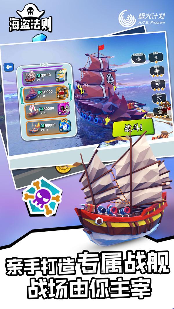 海盗法则安卓版1.0.6截图1