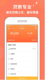 唐老鸭贷款入口v1.0截图1