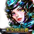 太空统治者安卓中文版20190708.1.50