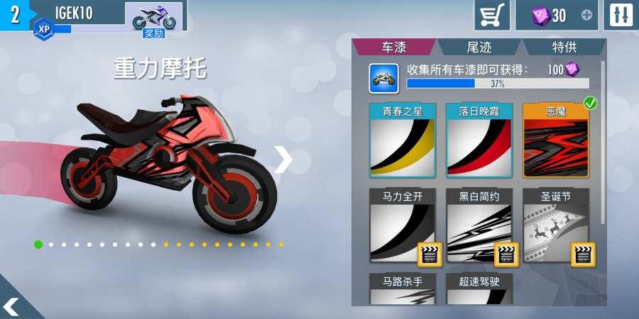 超级摩托车零安卓版